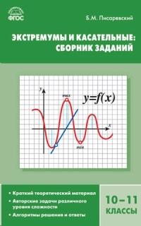 Алгебра 10-11 кл. Экстремумы и касательные. Сборник заданий